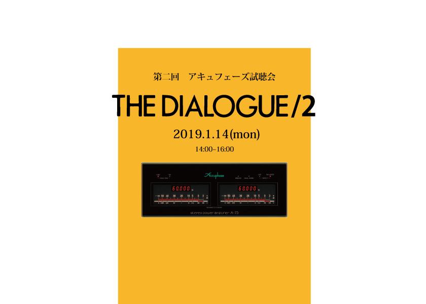 2019/1/14(祝日) 第二回アキュフェーズ試聴会「THE DIALOGUE/2 ...