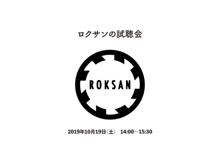 roksan2f20191019.jpg