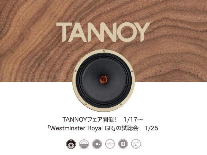 tannoyfair2F